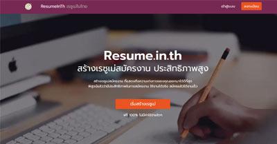 ขั้นตอนการสร้างเรซูเม่ ภาษาไทย ฟรีๆ แบบจับมือทำ